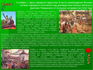 4 ноября — День народного единства. В честь освобождения Москвы силами народн