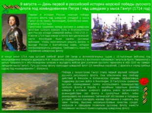 9 августа — День первой в российской истории морской победы русского флота по
