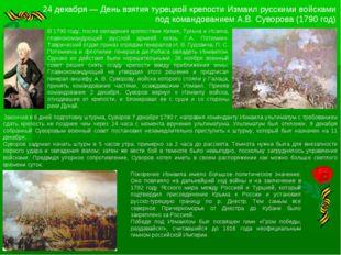 24 декабря — День взятия турецкой крепости Измаил русскими войсками под коман