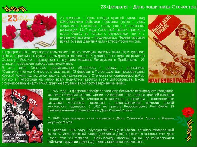 23 февраля – День защитника Отечества 23 февраля – День победы Красной Армии...