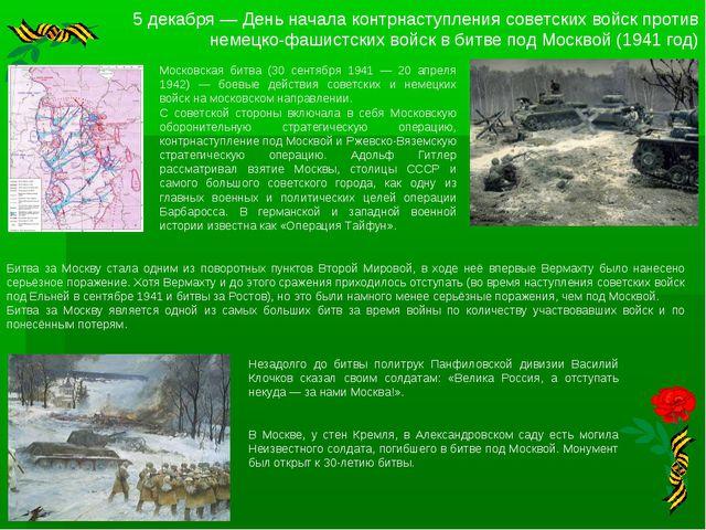 5 декабря — День начала контрнаступления советских войск против немецко-фашис...