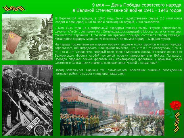 9 мая — День Победы советского народа в Великой Отечественной войне 1941 - 19...
