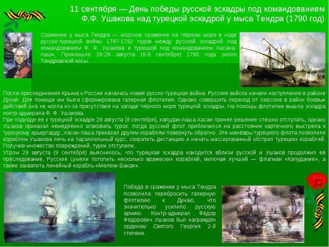 11 сентября — День победы русской эскадры под командованием Ф.Ф. Ушакова над...