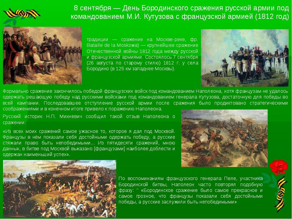 8 сентября — День Бородинского сражения русской армии под командованием М.И....