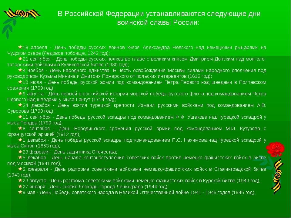 В Российской Федерации устанавливаются следующие дни воинской славы России: 1...