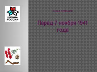 Город Куйбышев Парад 7 ноября 1941 года