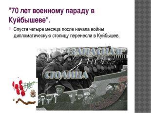 """""""70 лет военному параду в Куйбышеве"""". Спустя четыре месяца после начала войны"""