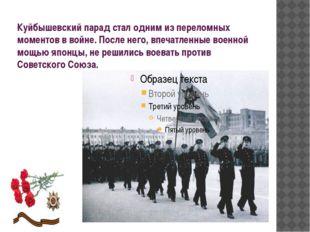 Куйбышевский парад стал одним из переломных моментов в войне. После него, впе