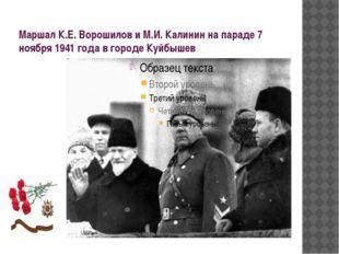 Маршал К.Е. Ворошилов и М.И. Калинин на параде 7 ноября 1941 года в городе Ку