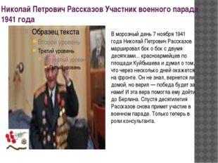 Николай Петрович Рассказов Участник военного парада 1941 года В морозный день