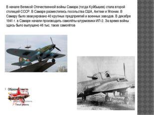 В начале Великой Отечественной войны Самара (тогда Куйбышев) стала второй сто