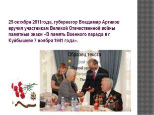 25 октября 2011года, губернатор Владимир Артяков вручил участникам Великой От