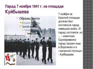 Парад 7 ноября 1941 г. на площади Куйбышева 7 ноября на Красной площади долже