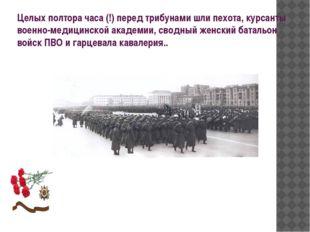 Целых полтора часа (!) перед трибунами шли пехота, курсанты военно-медицинско