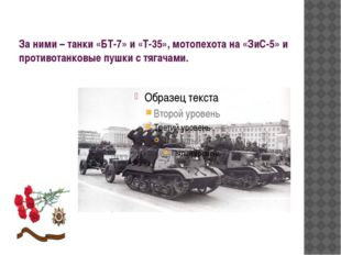 За ними – танки «БТ-7» и «Т-35», мотопехота на «ЗиС-5» и противотанковые пушк