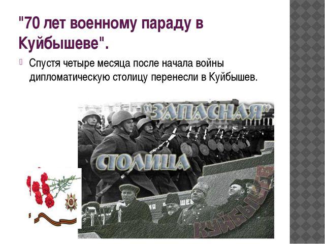 """""""70 лет военному параду в Куйбышеве"""". Спустя четыре месяца после начала войны..."""