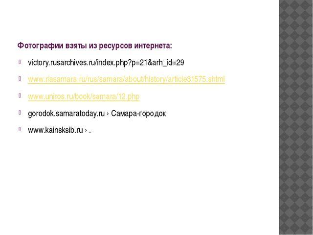 Фотографии взяты из ресурсов интернета: victory.rusarchives.ru/index.php?p=21...