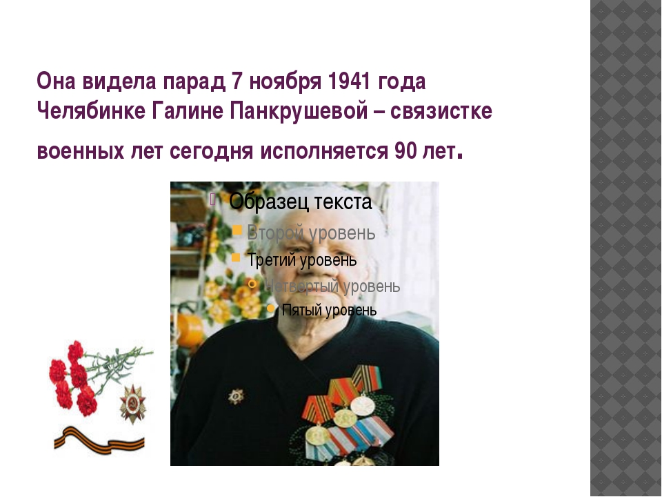 Она видела парад 7 ноября 1941 года Челябинке Галине Панкрушевой – связистке...