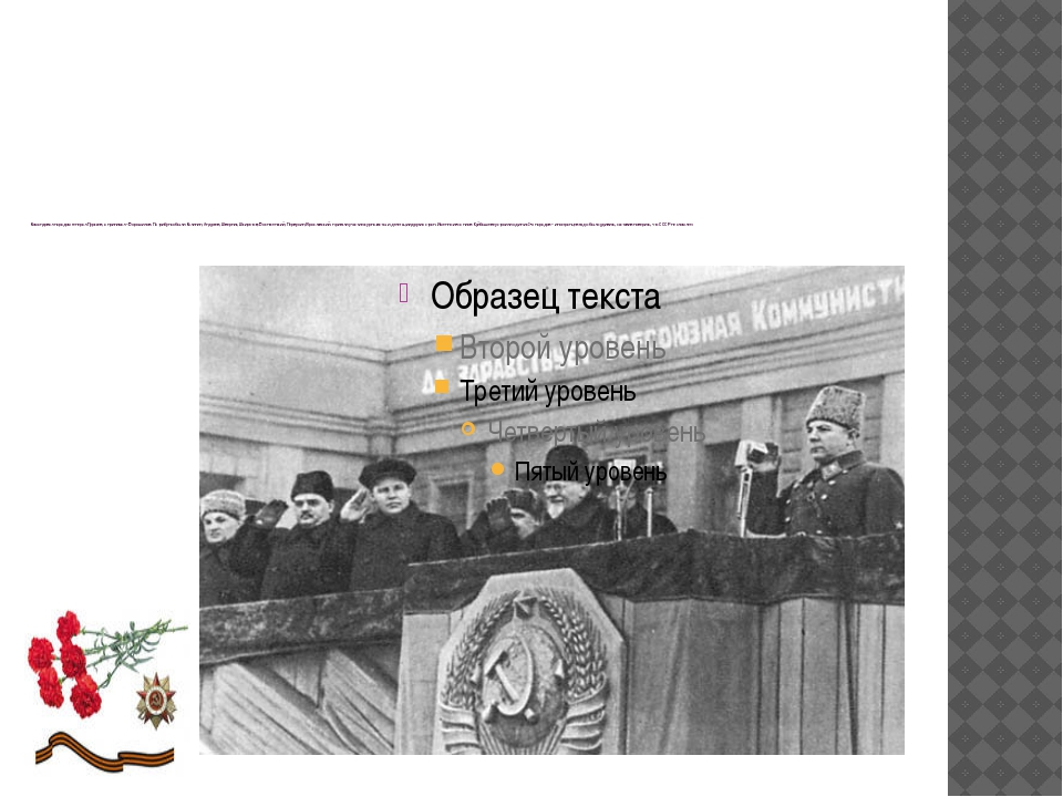 Командовал парадом генерал Пуркаев, а принимал – Ворошилов. На трибунах были...