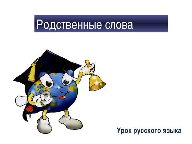 Родственные слова Урок русского языка