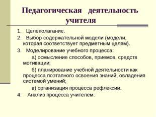 Педагогическая деятельность учителя 1. Целеполагание. 2. Выбор содержательной