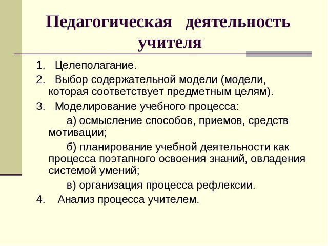 Педагогическая деятельность учителя 1. Целеполагание. 2. Выбор содержательной...