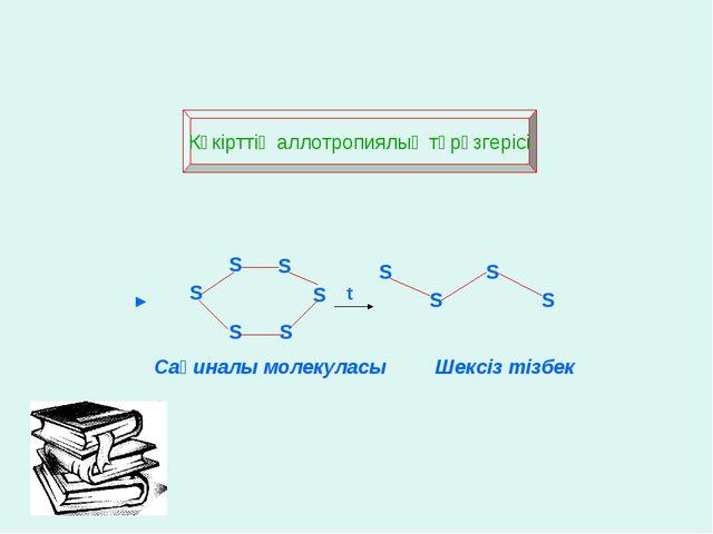 Күкірттің аллотропиялық түрөзгерісі S S S S S S S S S S t Сақиналы молекуласы...