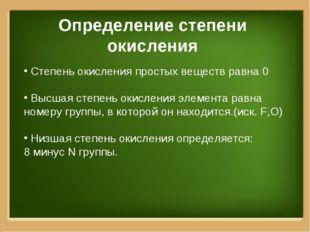 Определение степени окисления Степень окисления простых веществ равна 0 Высша