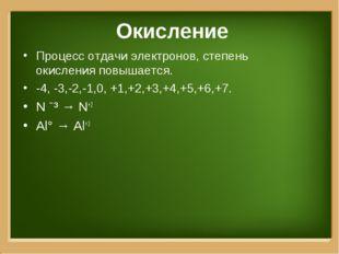 Окисление Процесс отдачи электронов, степень окисления повышается. -4, -3,-2,