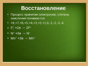 Восстановление Процесс принятия электронов, степень окисления понижается. +8,