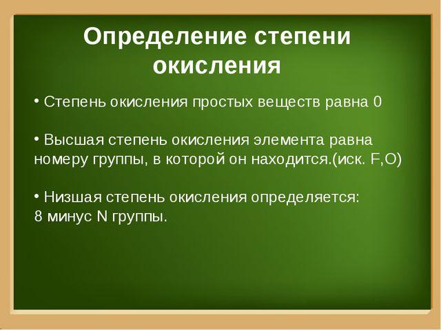 Определение степени окисления Степень окисления простых веществ равна 0 Высша...