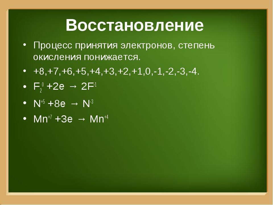 Восстановление Процесс принятия электронов, степень окисления понижается. +8,...