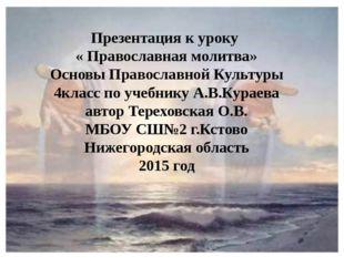 Презентация к уроку « Православная молитва» Основы Православной Культуры 4кла