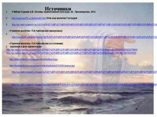 Источники Учебник Кураев А.В. Основы православной культуры. М.: Просвещение,