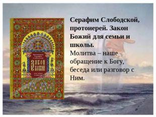 Серафим Слободской, протоиерей. Закон Божий для семьи и школы. Молитва – наше