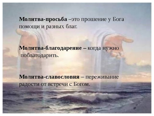 Молитва-просьба –это прошение у Бога помощи и разных благ. Молитва-благодаре...
