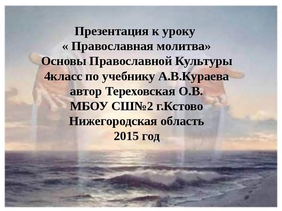 Презентация к уроку « Православная молитва» Основы Православной Культуры 4кла...