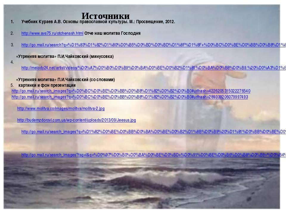 Источники Учебник Кураев А.В. Основы православной культуры. М.: Просвещение,...