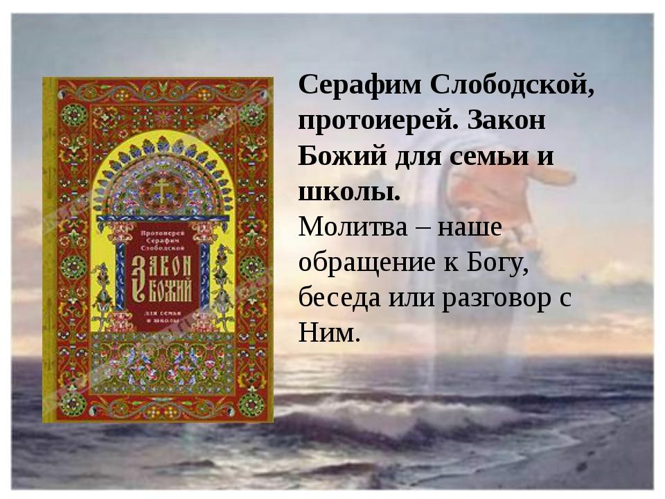 Серафим Слободской, протоиерей. Закон Божий для семьи и школы. Молитва – наше...