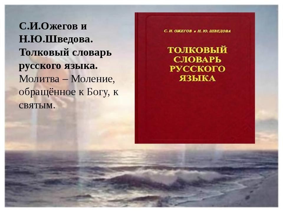 С.И.Ожегов и Н.Ю.Шведова. Толковый словарь русского языка. Молитва – Моление...
