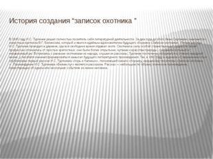 """История создания """"записок охотника """" В 1845 году И.С. Тургенев решил полность"""