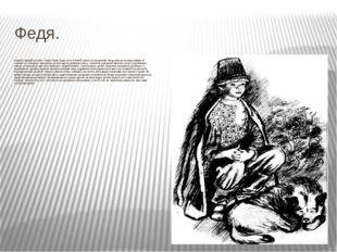 Федя. Самый старший из ребят - Федя. Происходил он из богатой семьи, а сторож