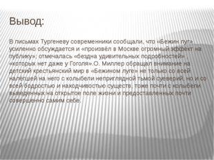 Вывод: В письмах Тургеневу современники сообщали, что «Бежин луг» усиленно об