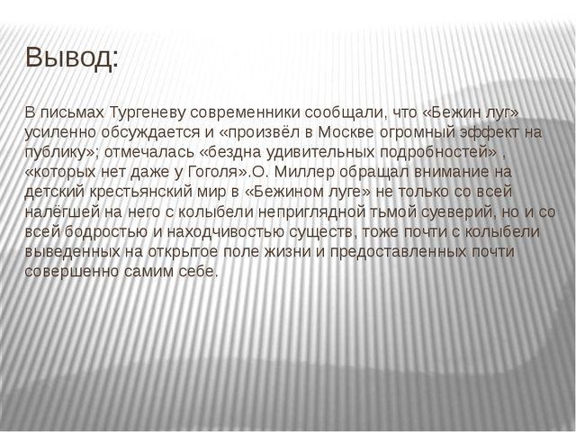 Вывод: В письмах Тургеневу современники сообщали, что «Бежин луг» усиленно об...