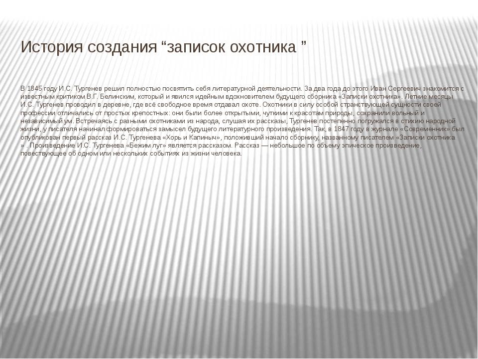 """История создания """"записок охотника """" В 1845 году И.С. Тургенев решил полность..."""
