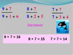 Запомни! 9 + 1 + 6 8 + 2 + 5 7 + 7 7 + 3 + 4 9 + 7 8 + 7 9 + 7 = 16 8 + 7 = 1