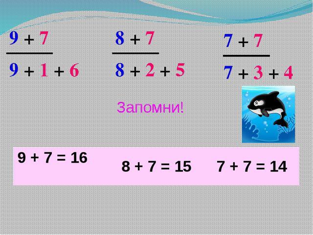 Запомни! 9 + 1 + 6 8 + 2 + 5 7 + 7 7 + 3 + 4 9 + 7 8 + 7 9 + 7 = 16 8 + 7 = 1...