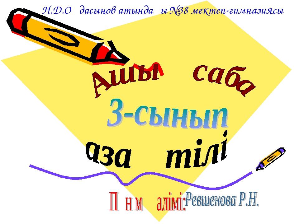 Н.Д.Оңдасынов атындағы №38 мектеп-гимназиясы