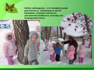 Любое наблюдение - это познавательная деятельность, требующая от детей вниман