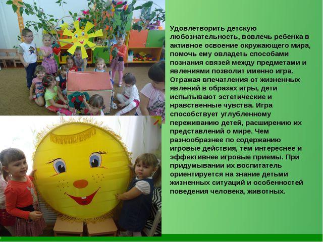 Удовлетворить детскую любознательность, вовлечь ребенка в активное освоение о...